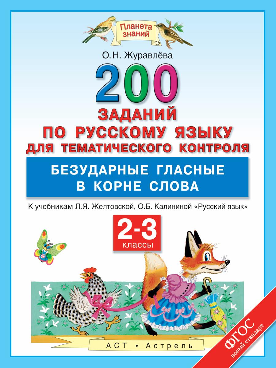 О. Н. Журавлева Русский язык. 2-3 классы. 200 заданий для тематического контроля. Безударные гласные в корне слова