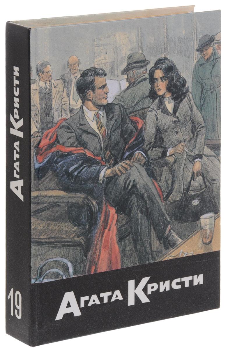 Агата Кристи Агата Кристи. Собрание сочинений. В 20 томах. Том 19 пассажирка