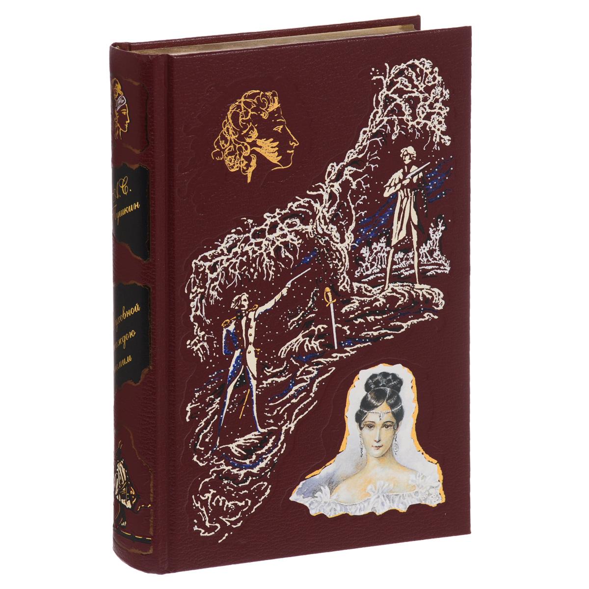 А. С. Пушкин Счастливый баловень Венеры (подарочное издание)