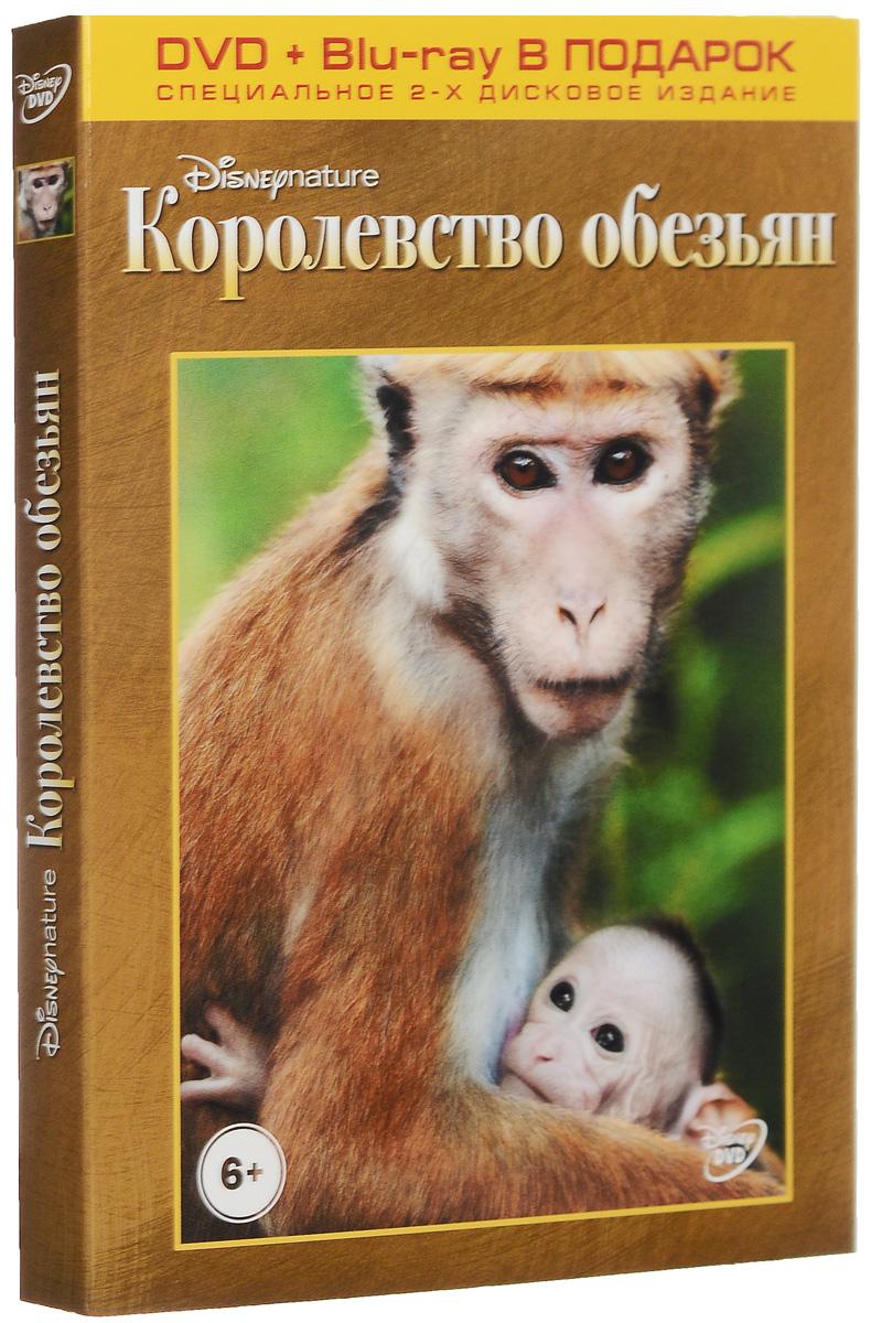 Королевство обезьян (DVD + Blu-ray)