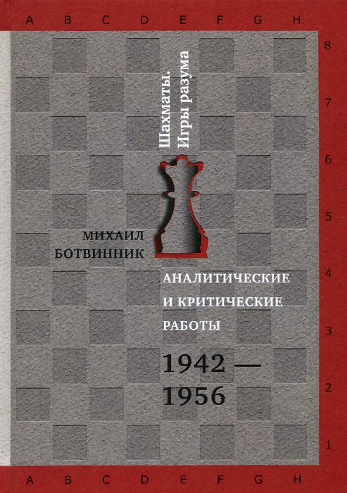 Михаил Ботвинник Аналитические и критические работы. 1942-1956