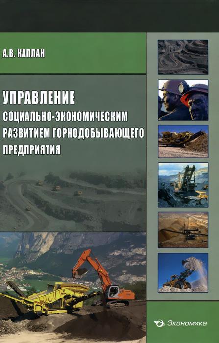 А. В. Каплан Управление социально-экономическим разитием горнодобывающего предприятия