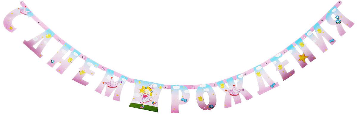 веселая затея гирлянда буквы с днем рождения пчелка майя Веселая затея Гирлянда-буквы С днем рождения: Звездная фея, 230 см
