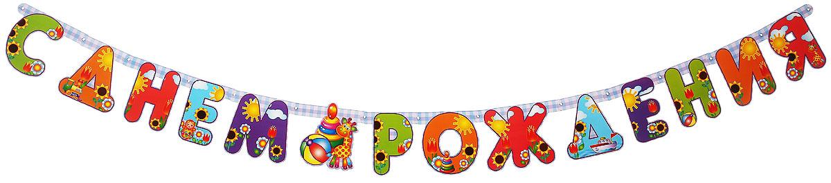 Веселая затея Гирлянда-буквы С днем рождения: Страна Игрушек, 200 см веселая затея гирлянда буквы человек паук
