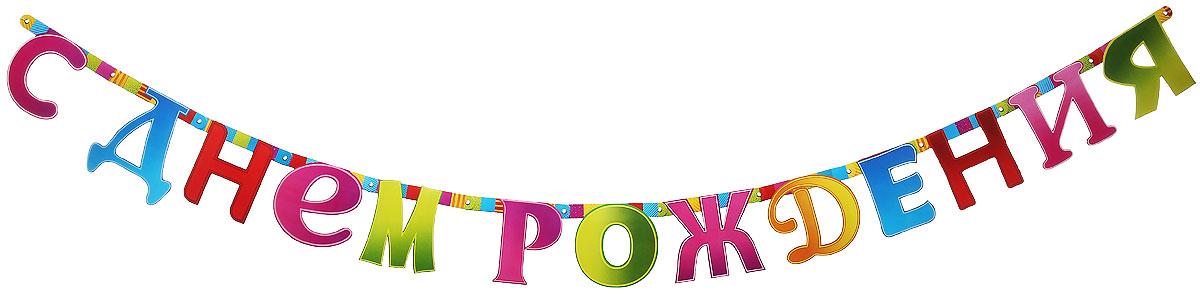 Веселая затея Гирлянда-буквы С днем рождения: Мозаика, 210 см веселая затея гирлянда буквы человек паук