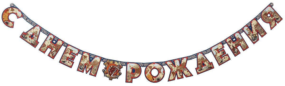Веселая затея Гирлянда-буквы С днем рождения: Капитан, 200 см веселая затея гирлянда буквы человек паук