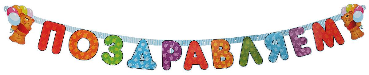 Веселая затея Гирлянда-буквы Поздравляем: Медвежонок, 196 см веселая затея стакан медвежонок девочка 8 шт
