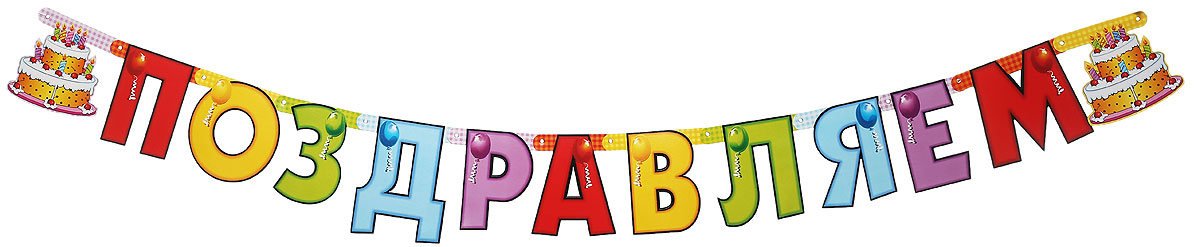 Веселая затея Гирлянда-буквы Поздравляем: Торт, 196 см веселая затея гирлянда буквы человек паук