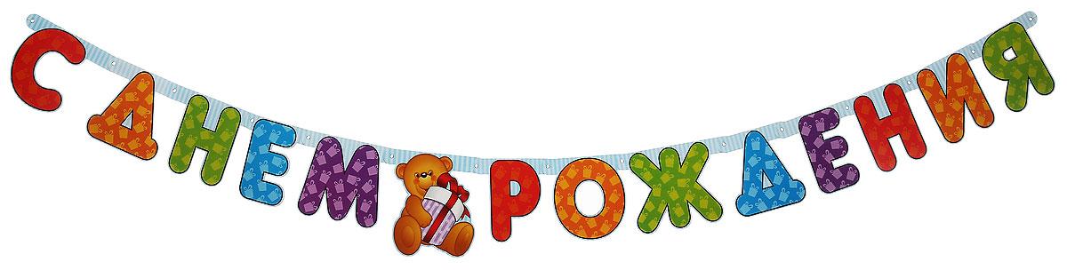 Веселая затея Гирлянда-буквы С днем рождения: Медвежонок, 200 см веселая затея стакан медвежонок девочка 8 шт