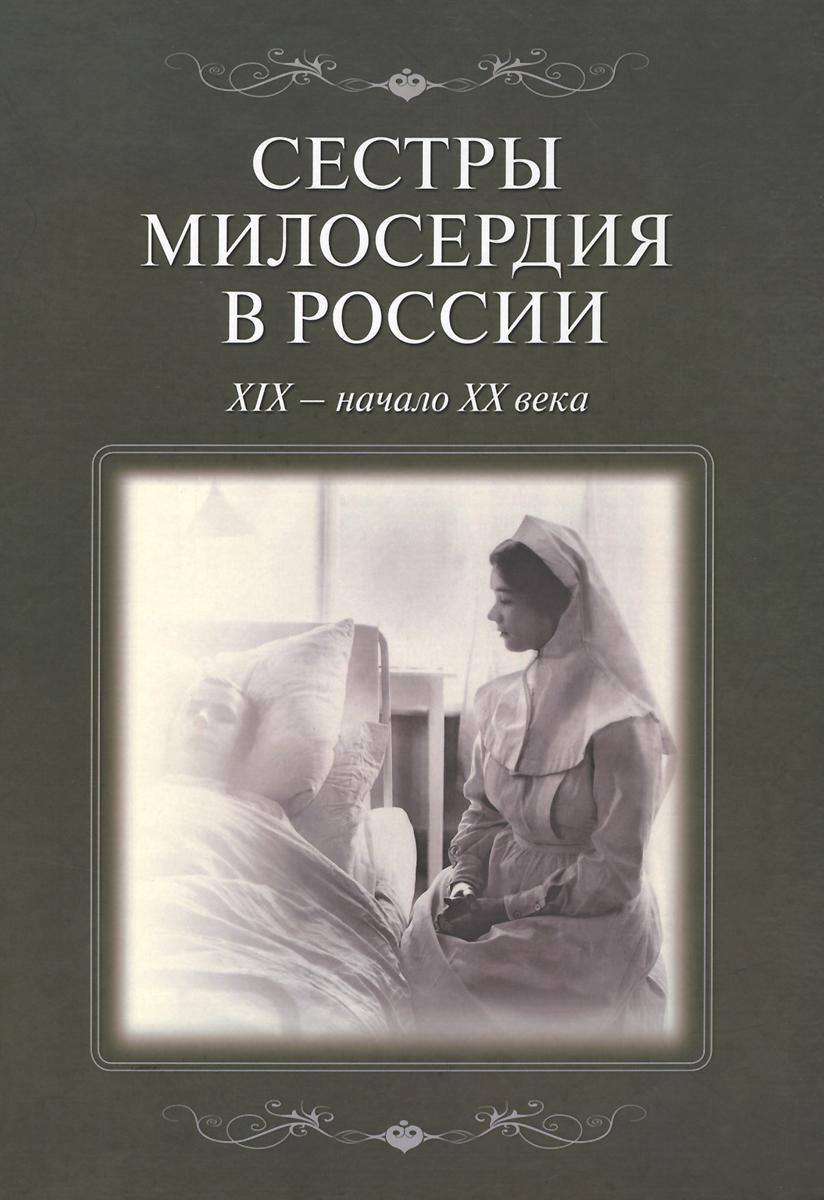 Сестры милосердия в России. XIX - начало ХХ века варнек т воспоминания сестры милосердия