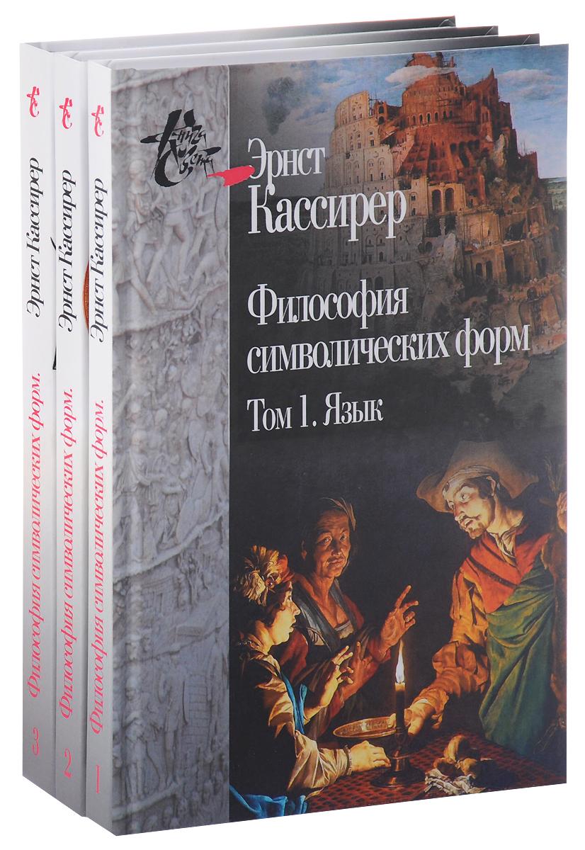 Эрнст Кассирер Эрнст Кассирер. Философия символических форм. В 3 томах (комплект)