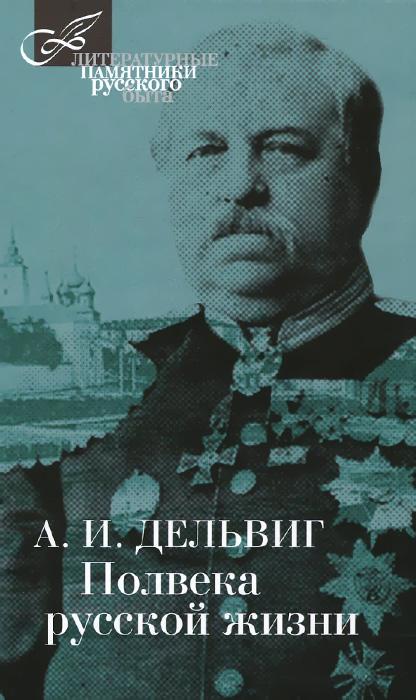 А. И. Дельвиг Полвека русской жизни