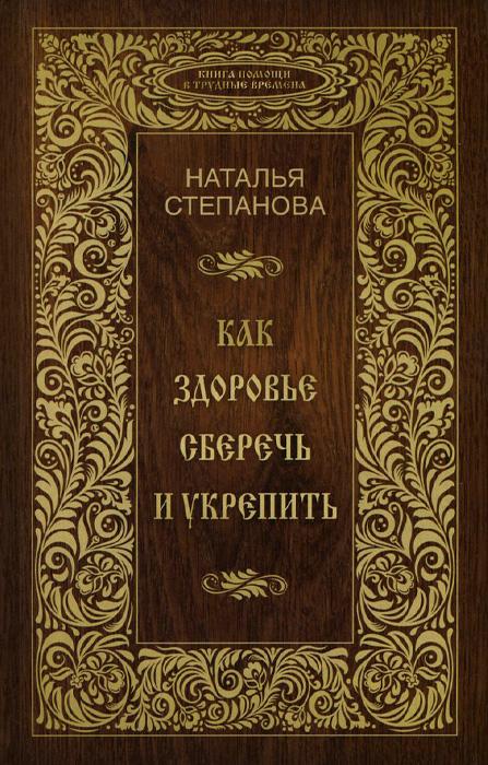 Наталья Степанова Как здоровье сберечь и укрепить