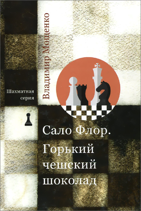 Владимир Мощенко Сало Флор. Горький чешский шоколад