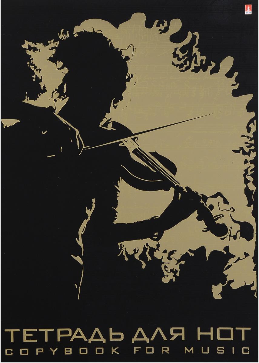 Альт Тетрадь для нот, цвет: черный, золотой, 16 листов, формат А4 тетрадь для нот моне поле маков
