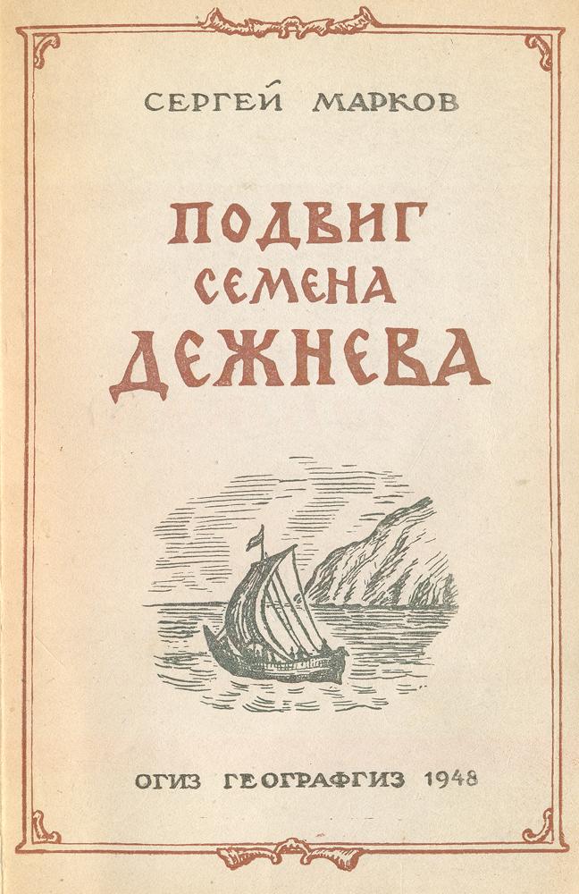 Марков С. Подвиг Семена Дежнева