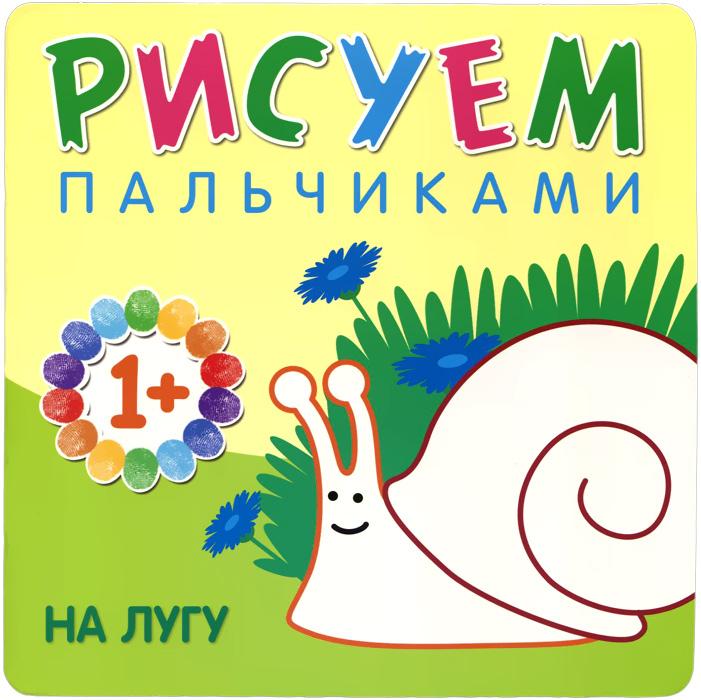 М. Романова Рисуем пальчиками. На лугу