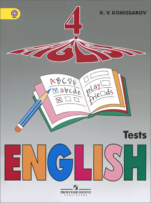 К. В. Комиссаров English 4: Tests / Английский язык. 4 класс. Контрольные и проверочные работы