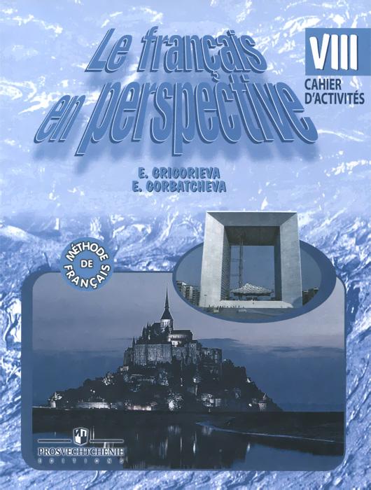 E. Grigorieva, E. Gorbatcheva Le francais en perspective 8: Cahier d'activites / Французский язык. 8 класс. Рабочая тетрадь