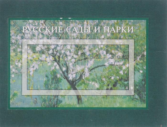 Русские сады и парки. Доставка по России