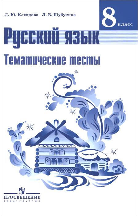 Л. Ю. Клевцова, Л. В. Шубукина Русский язык. 8 класс. Тематические тесты