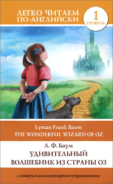 Л. Ф. Баум The Wonderful Wizard of Oz / Удивительный волшебник из страны Оз. Уровень 1