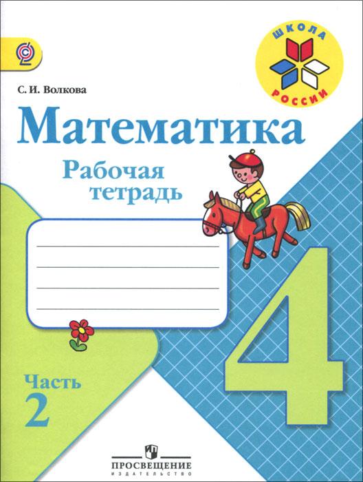 С. И. Волкова Математика. 4 класс. Рабочая тетрадь. В 2 частях. Часть 2