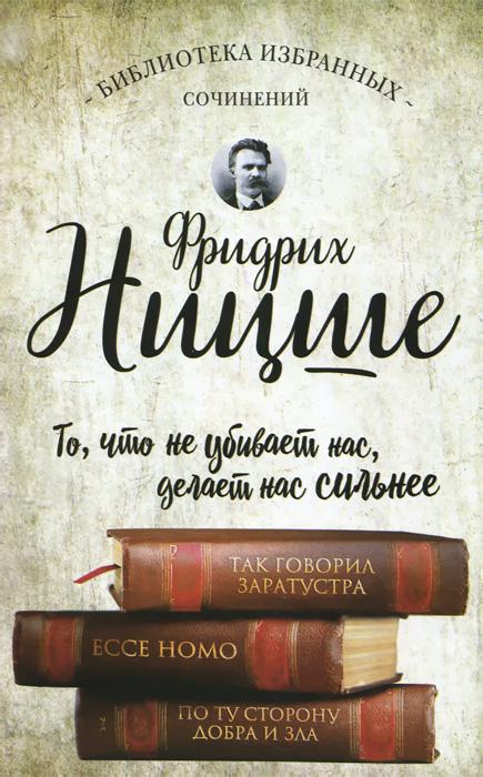 Фридрих Ницше Так говорил Заратустра. Ессе Homo. По ту сторону добра и зла недорого
