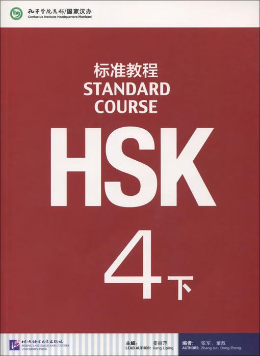HSK: Level 4B: Standard Course: Textbook (+ MP3) цена в Москве и Питере