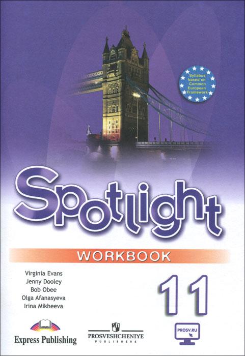 Virginia Evans, Jenny Dooley, Bob Obee, Olga Afanasyeva, Irina Mikheeva Spotlight 11: Workbook / Английский язык. 11 класс. Базовый уровень. Рабочая тетрадь