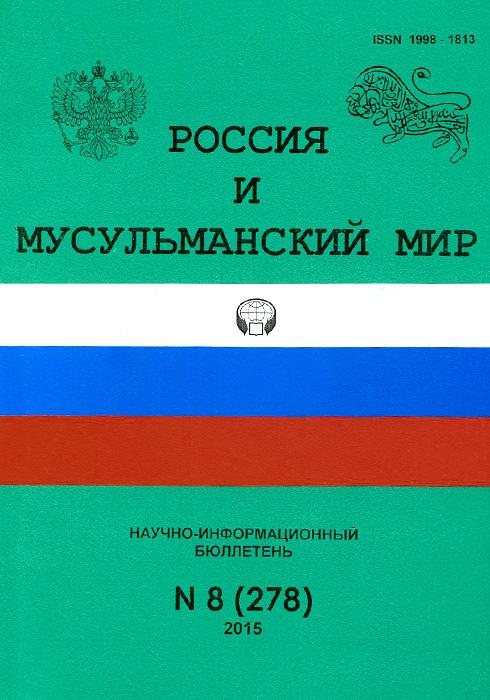 Россия и мусульманский мир, №8(278), 2015 коллектив авторов россия и мусульманский мир 1 2015