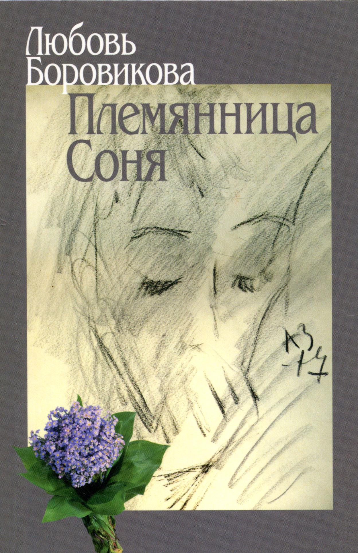 Любовь Боровикова Племянница Соня цена
