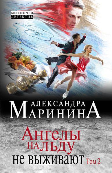 Александра Маринина Ангелы на льду не выживают. Том 2
