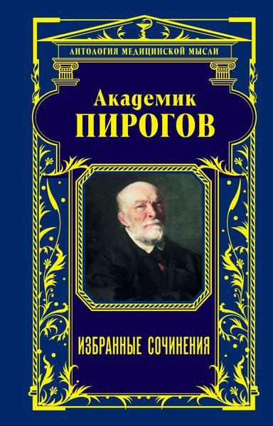 все цены на Н. И. Пирогов Академик Пирогов. Избранные сочинения онлайн