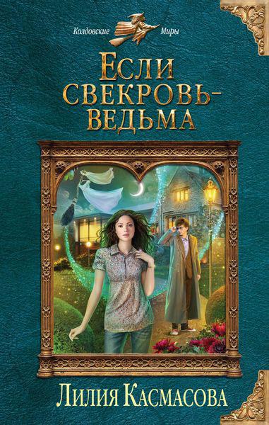 Лилия Касмасова Если свекровь - ведьма лилия касмасова если свекровь ведьма