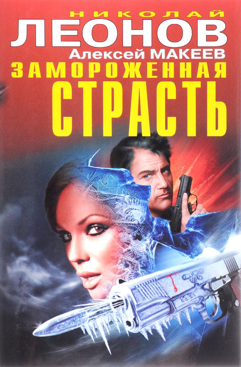 Николай Леонов, Алексей Макеев Замороженная страсть