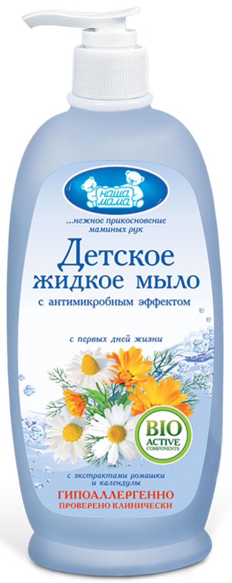 Наша мама Жидкое мыло детское, с антимикробным эффектом, 250 мл наша мама мыло с ромашкой и календулой 100г