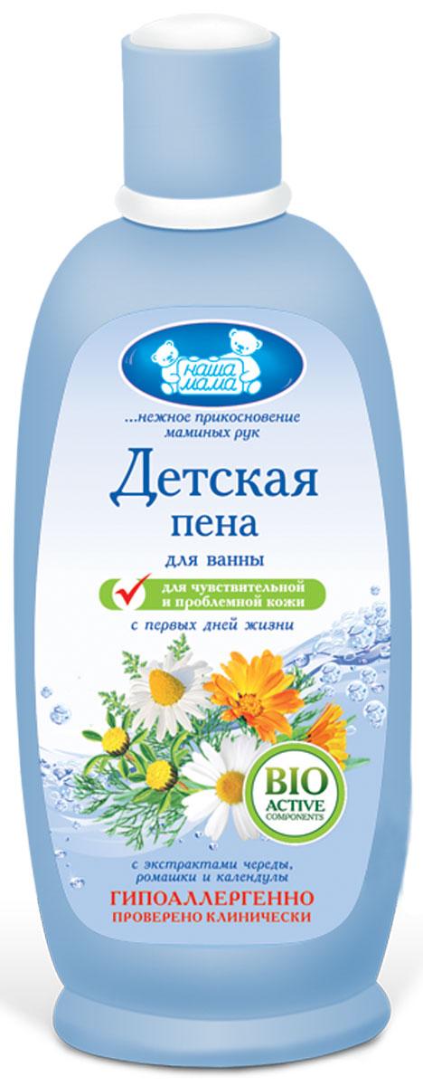Наша мама Детская пена для ванны, для чувствительной и проблемной кожи, 300мл Наша Мама