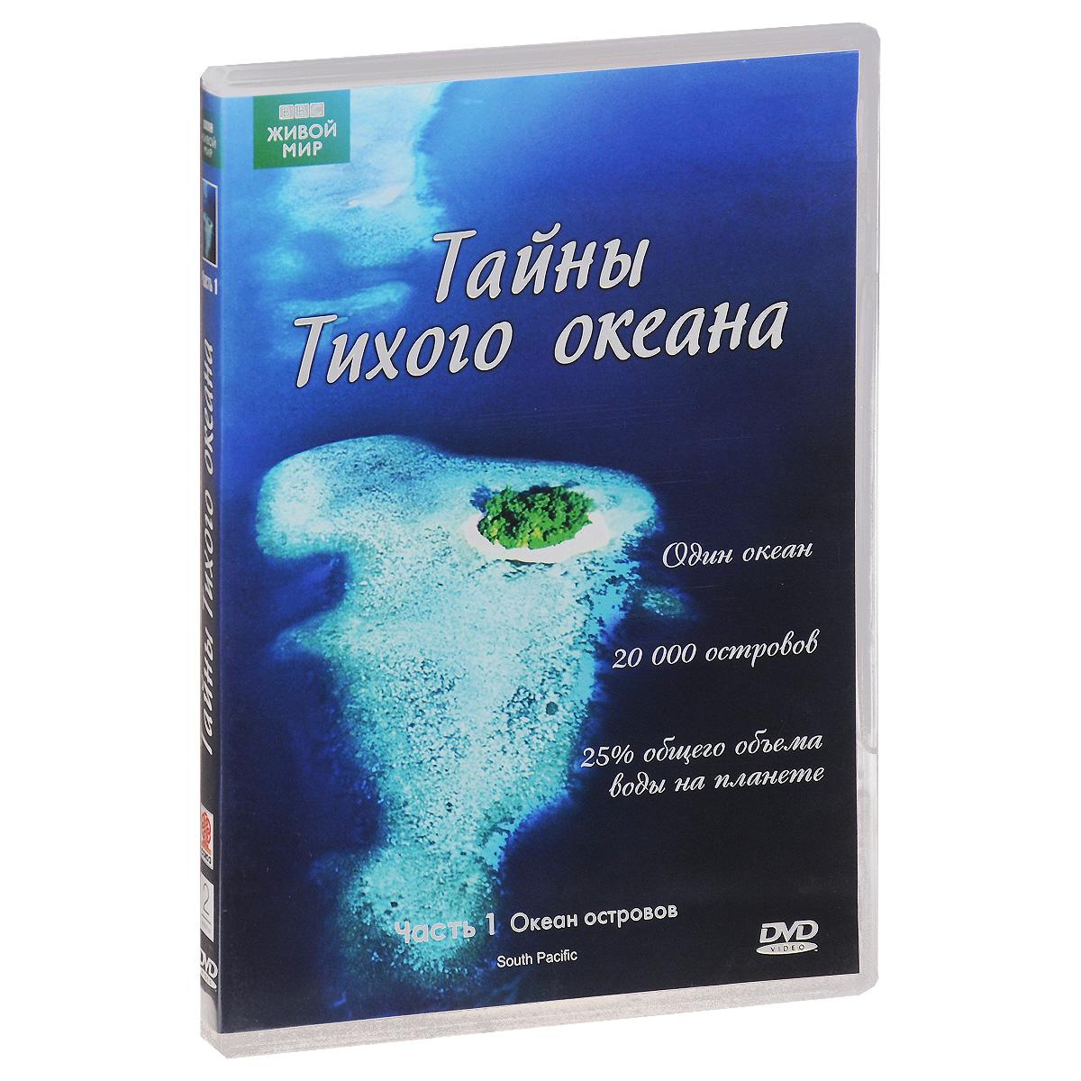 BBC: Тайны Тихого океана, Часть 1: Океан островов