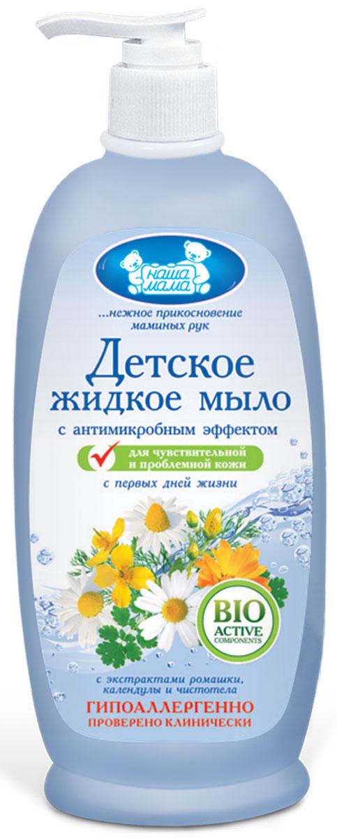 Наша мама Жидкое мыло детское, с антимикробным эффектом, для чувствительной и проблемной кожи, 250 мл наша мама мыло жидк антимикробн 250мл