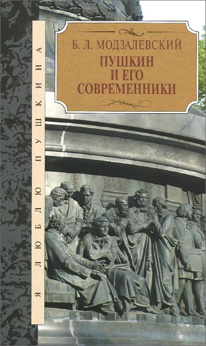 Б. Л. Модзалевский Пушкин и его современники