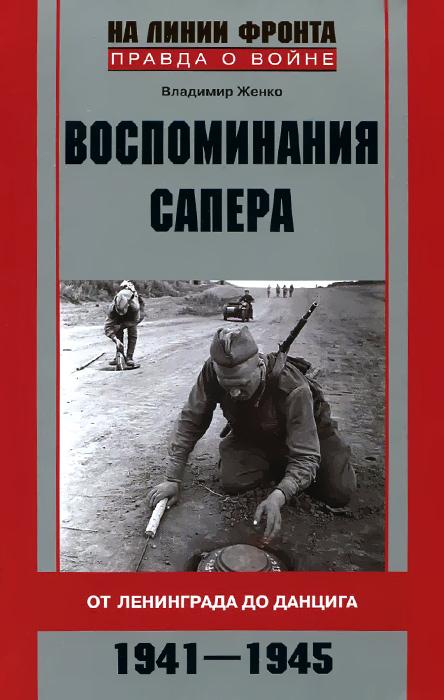 Воспоминания сапера. От Ленинграда до Данцига. 1941-1945
