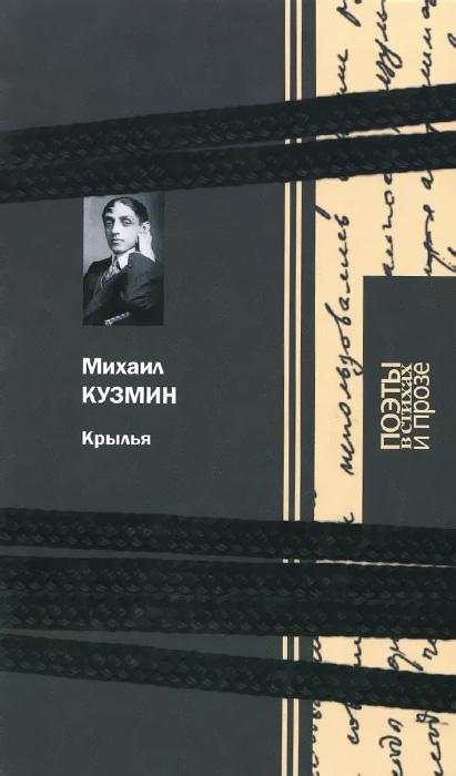 Михаил Кузмин Крылья м кузмин м кузмин избранные произведения