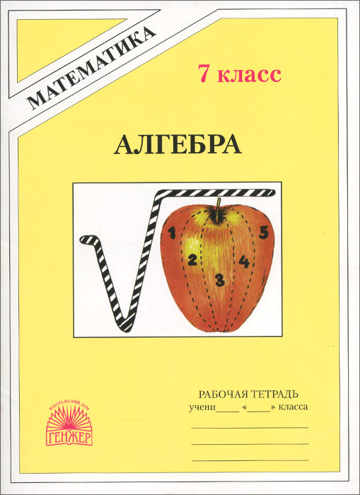 М. Б. Миндюк, Н. Г. Миндюк Алгебра. 7 класс. Рабочая тетрадь