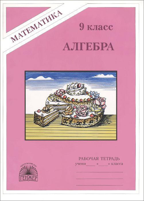М. Б. Миндюк, Н. Г. Миндюк Алгебра. 9 класс. Рабочая тетрадь