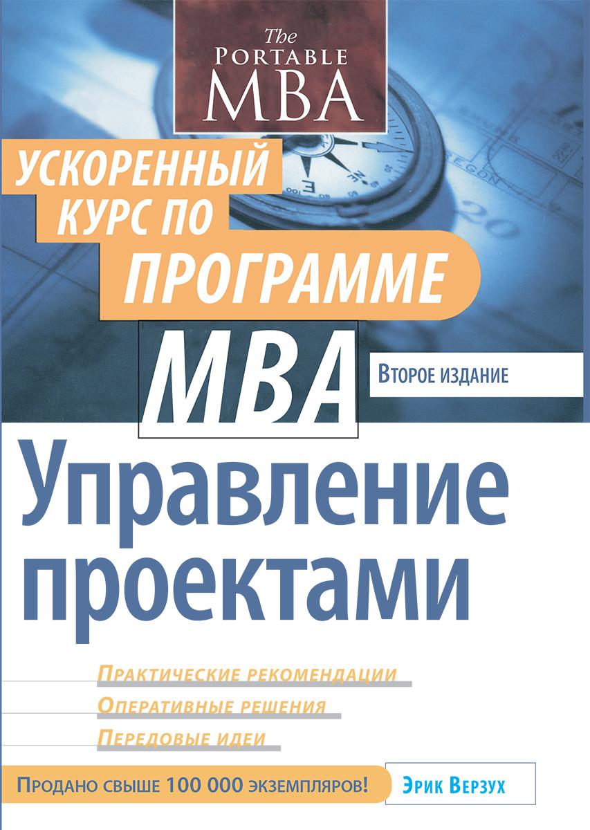 Управление проектами. Ускоренный курс по программе MBA. Эрик Верзух