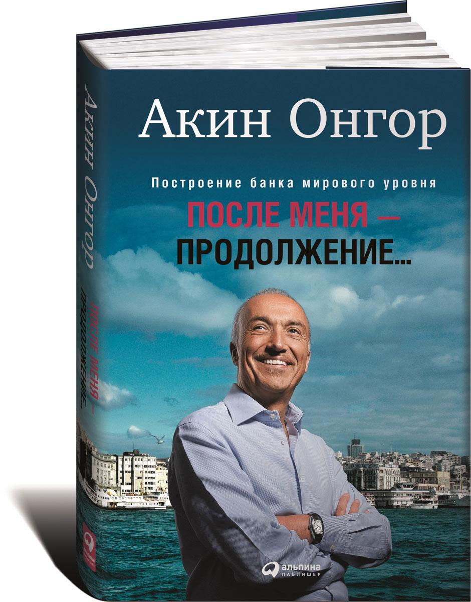 Акин Онгор После меня - продолжение…