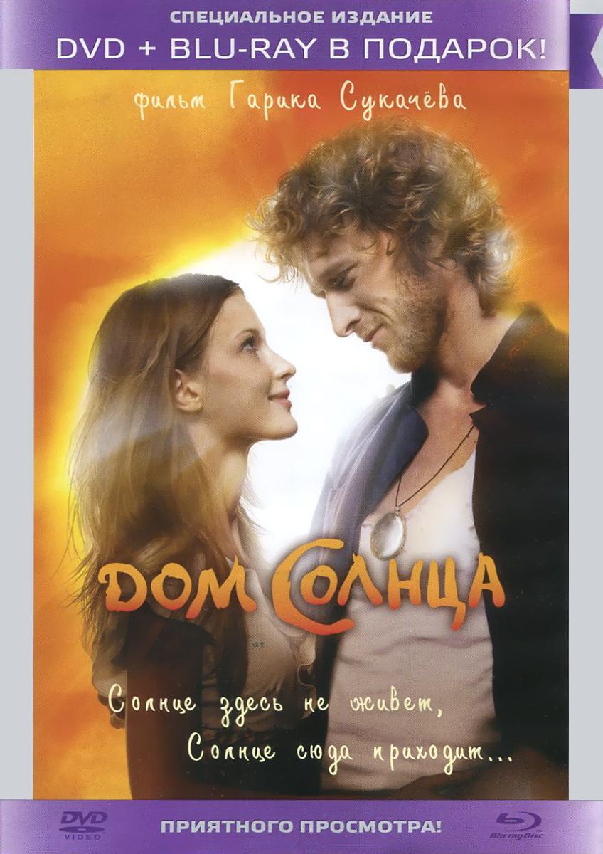 Дом солнца (DVD + Blu-ray)