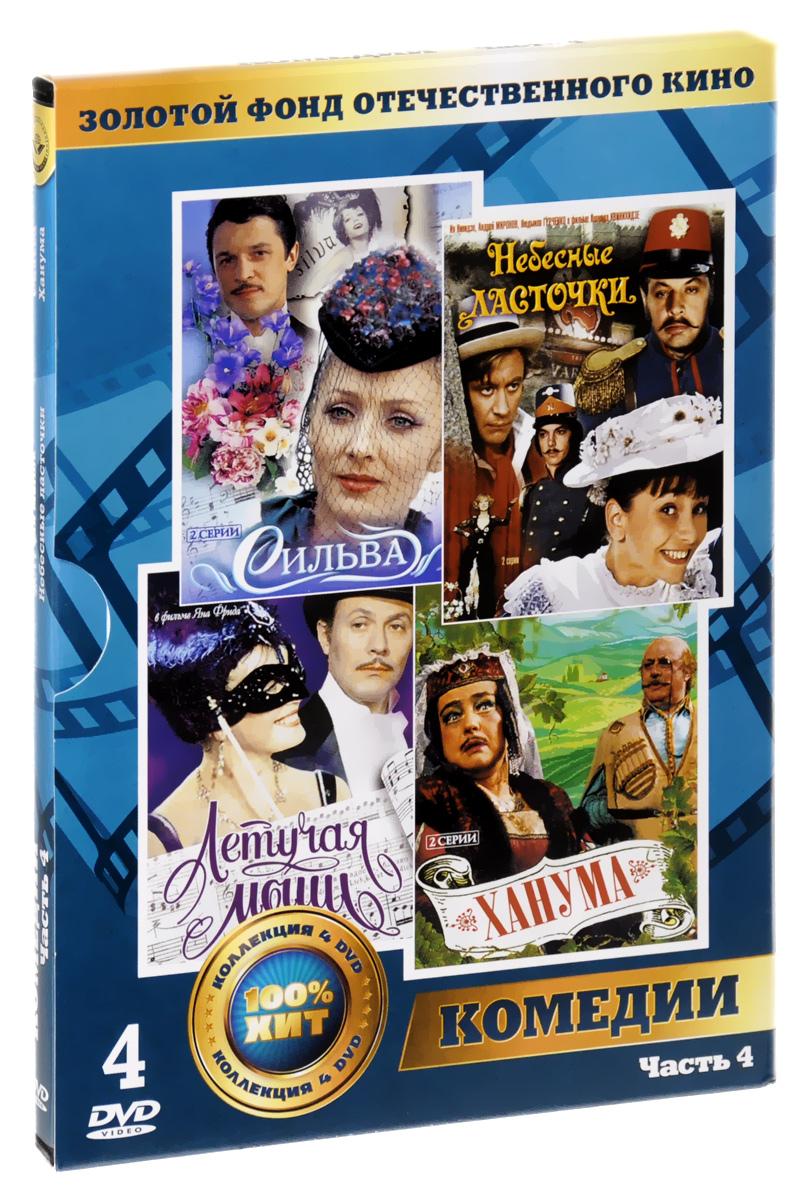 4в1 Комедии: Летучая мышь. 01-02 серии / Небесные ласточки. Сильва. Ханума. (4 DVD)