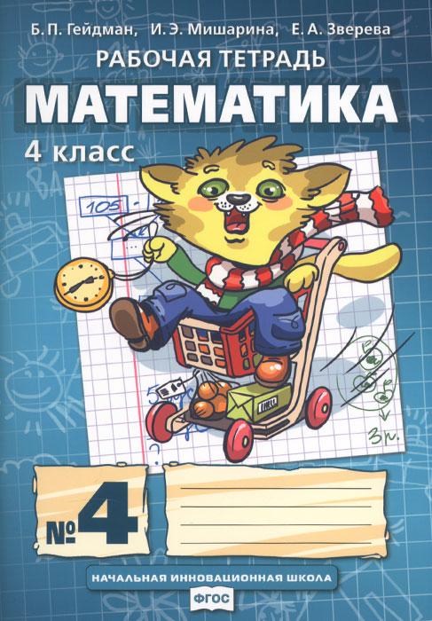 Б. П. Гейдман, И. Э. Мишарина, Е. А. Зверева Математика. 4 класс. Рабочая тетрадь №4 б п гейдман и э мишарина е а зверева математика 1 класс рабочая тетрадь 3